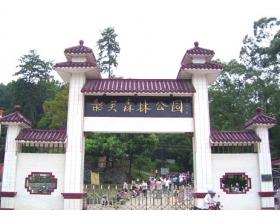 韶关森林公园