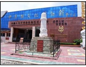 丹霞山性博物馆
