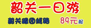 韶关一日游线路列表旅游咨询电话:0751-8765008