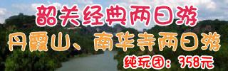 韶关两日游线路列表 旅游咨询电话:0751-8765008