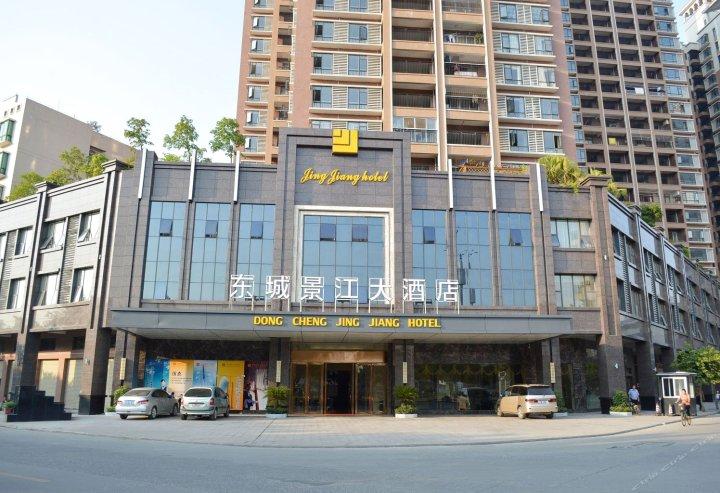 韶关东城景江大酒店