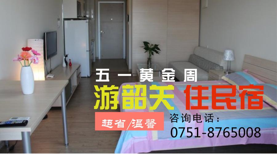 韶关民宿预定:0751-8765008