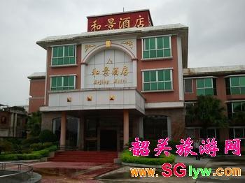 丹霞山和景酒店