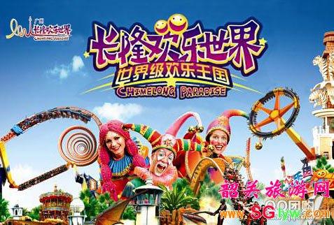 广州长隆欢乐世界、野生动物园休闲两日游