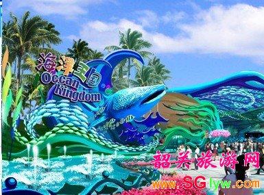 珠海圆明新园、海洋王国两日游