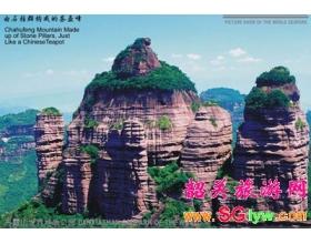 2010年8月2日韶关丹霞山申遗成功 景区一片欢腾