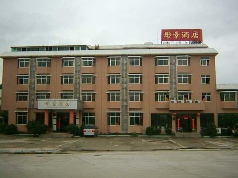 丹霞山彤景酒店