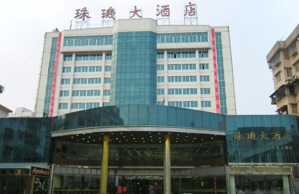 南雄珠玑大酒店