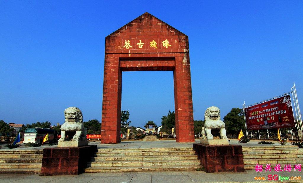 南雄珠玑古巷