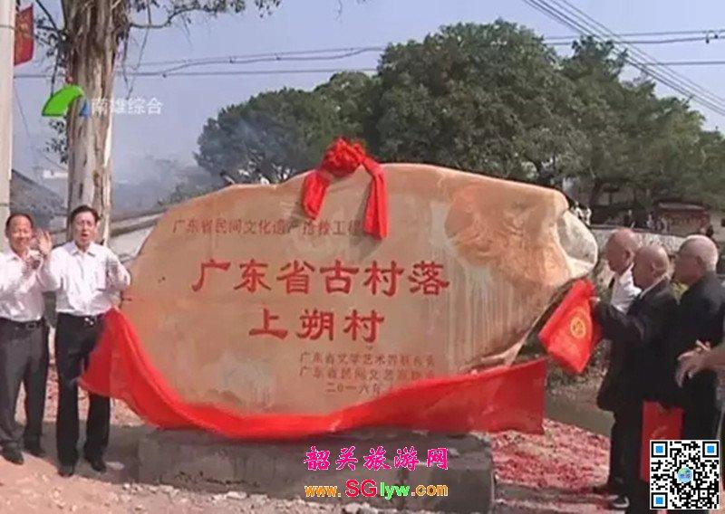 韶关南雄油山镇上朔村挂牌广东省古村落