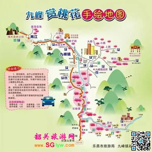 韶关乐昌九峰看桃花、李花、油菜花手绘地图