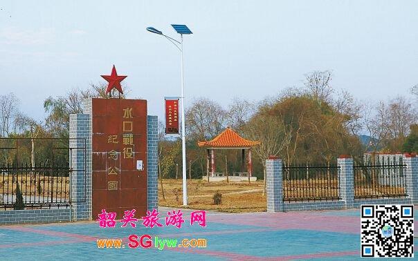 韶关省委旧址、北伐纪念馆、水口纪念园、双峰寨两天纯玩团