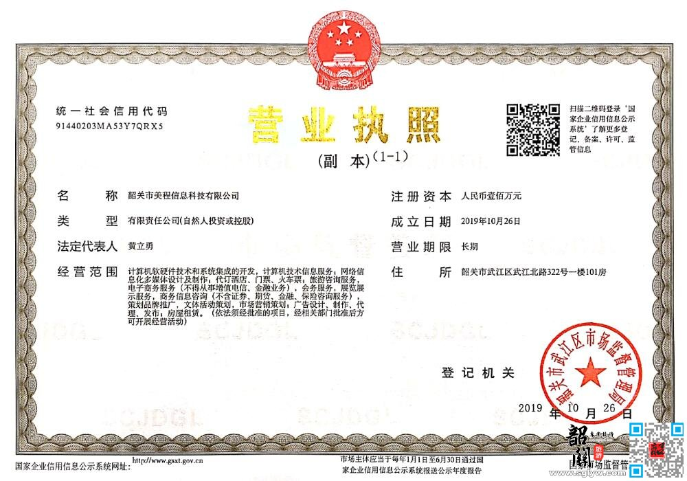 营业执照(韶关市美程信息科技有限公司)