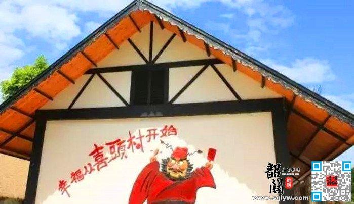 丹霞山喜头村