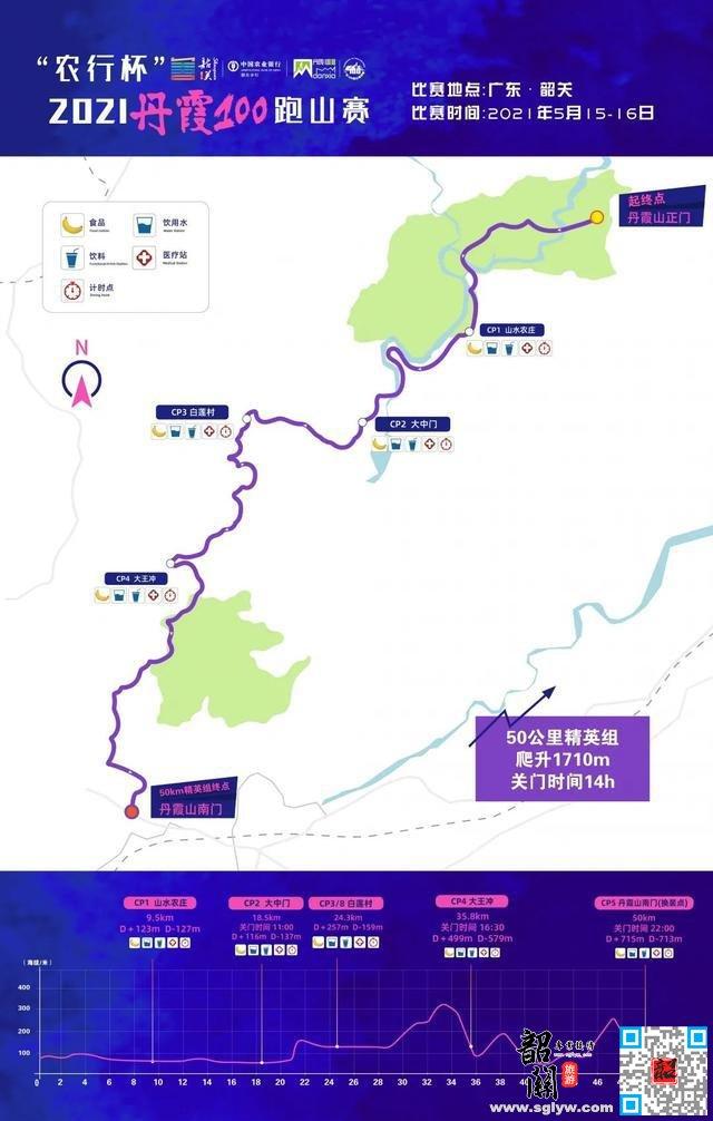 """韶关丹霞山举行2021""""农行杯""""跑山赛"""