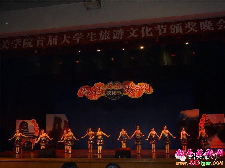 韶关大学生旅游文化节晚会